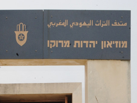 Museum of Moroccan Judaism